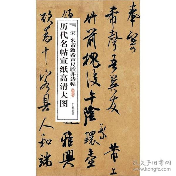 新书--历代名帖宣纸高清大图:宋米芾致希声尺牍并诗