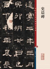 彩色放大本中国著名碑帖:史晨碑(定价35元)9787532633722(131323)