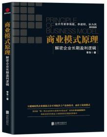 商业模式原理(解密企业长期盈利逻辑)