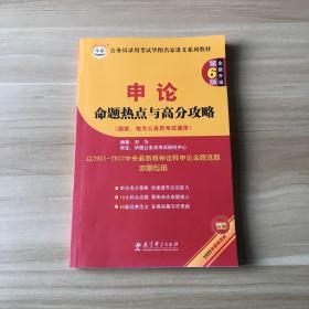 申论命题热点与高分攻略(国家地方公务员考试通用)(第6版)