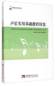 正版 声乐实用基础教程续集 胡钟刚 西南师范大学出版社9787562175278ai2