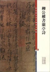 新书--彩色放大本中国著名碑帖:柳公权书兰亭诗9787532644391(109560)