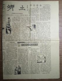 乡土 1983年第12期 总29期 八开四版(杜十娘后传、西施与槜李、紫霞姑娘连环画、螃蟹美名何人起、九十九间半的三郎庙)