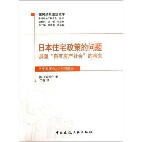 """日本住宅政策的问题:展望""""自有房产社会""""的将来"""