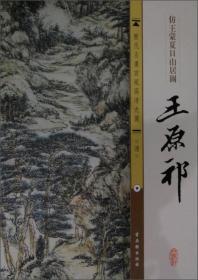 历代名画宣纸高清大图(清)·王原祁:仿王蒙夏日山居图