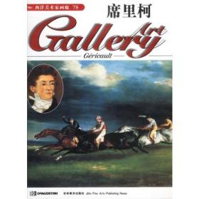西洋美术家画廊(78)--席里柯