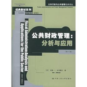 公共行政与公共管理经典译丛·经典教材系列:公共财政管理:分析与应用(第6版)
