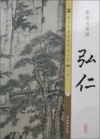 历代名画宣纸高清大图(清)·弘仁:松溪石壁图