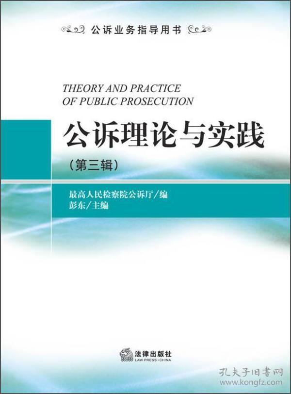 公诉业务指导用书:公诉理论与实践(第3辑)