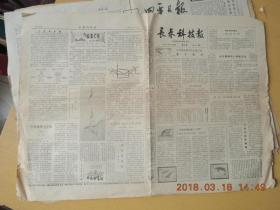 长春科技报1981.3.1共四版