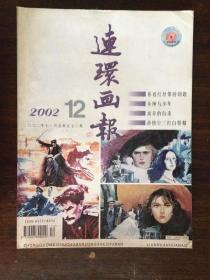连环画报2002.12