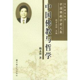 中国佛教与哲学