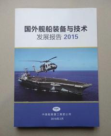 国外舰船装备与技术发展报告(2015)重1.05公斤