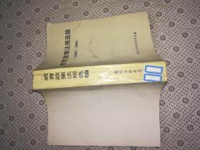 教育政策法规选编 (1985--1996)