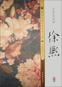 历代名画宣纸高清大图(五代)·徐熙:玉堂富贵图