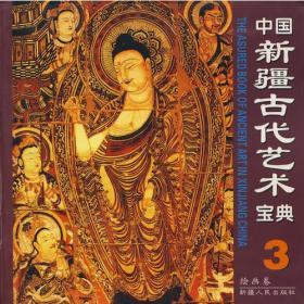 中国新疆古代艺术宝典3(绘画卷)