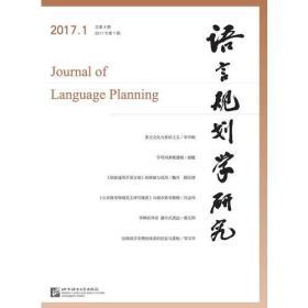 《语言规划学研究》2017年第1期