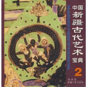 绘画卷-中国新疆古代艺术宝典