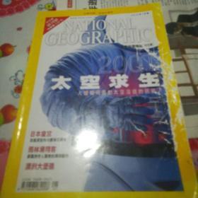 国家地理杂志2001/01(创刊号)