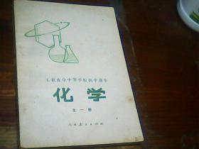 工农业中等学校初中课本化学全一册