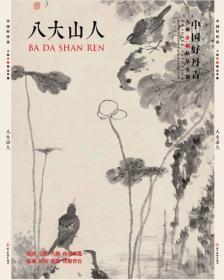 中国好丹青·大师条幅精品复制—八大山人