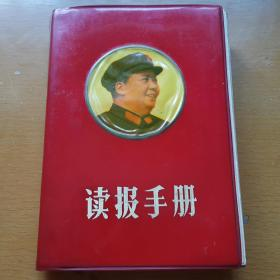 读报手册(南京大学)