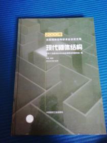 现代砌体结构:2000年全国砌体结构学术会议论文集