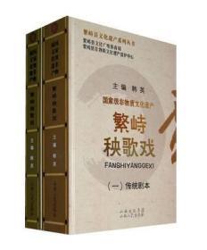 繁峙秧歌戏(全二册)正版库存