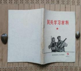 """民兵学习材料(1974.9)【批判林彪""""六个战术原则""""专辑】"""