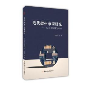 近代徽州布商研究:以商业账簿为中心