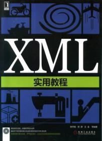 满29包邮 二手XML实用教程 陈作聪,苏静,王龙 机械工业出版社