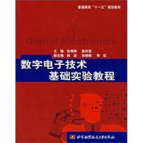 数字电子技术基础实验教程