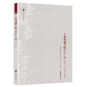 新书--上海戏剧学院资料汇编:1945—2010(增补本)