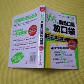 365天商务口语放口袋(MP3加强版?口袋版)