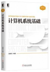 計算機系統基礎:計算機類專業系統能力培養系列教材