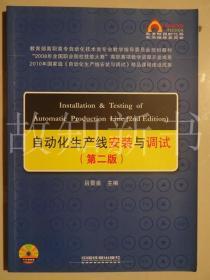 自动化生产线安装与调试(第二版) 附光盘)  (正版现货)