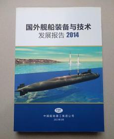 国外舰船装备与技术发展报告(2014)重1.07公斤