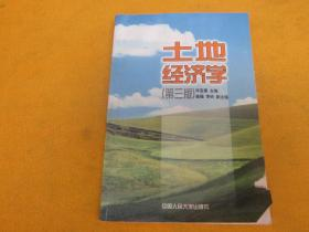 土地经济学(第三版)(封面右下角缺口一点如图)