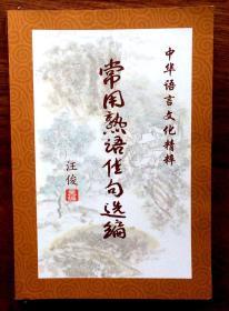 常用熟语佳句选编(中华语言文化精粹)