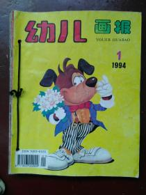 幼儿画报1994全年1--12