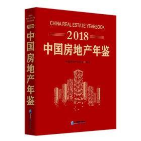 2018中国房地产年鉴