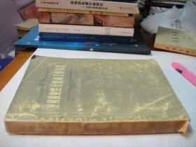 使用放射性元素的工作方法(武汉大学田世忠教授签名)
