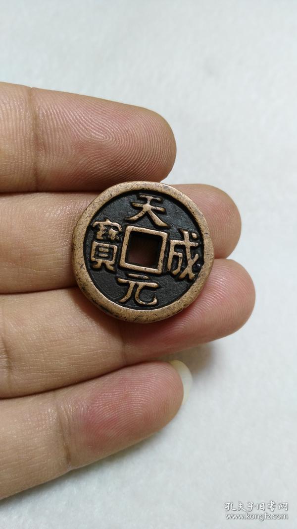 五代十国 天成元宝 紫铜雕母