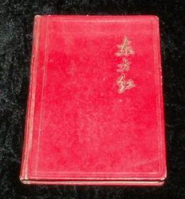 老日记本《东方红》硬精装 (插页是毛主席语录)