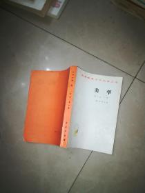 美学(第三卷上下册) +美学 第二卷    + 糊涂美学   王明居 +   天人合一与神人合一:中西美学的宏观比较    王生平    5本合售