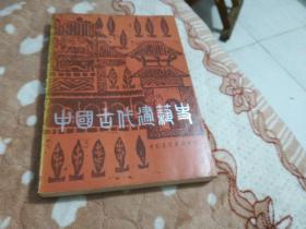 中国古代建筑史