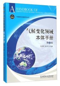 气候变化领域本体手册(第2版)