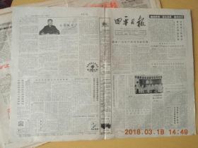 四平日报1988.6.29共四版