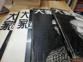 大家大型文学双月刊