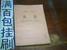 高级中学课本 英语 第二册